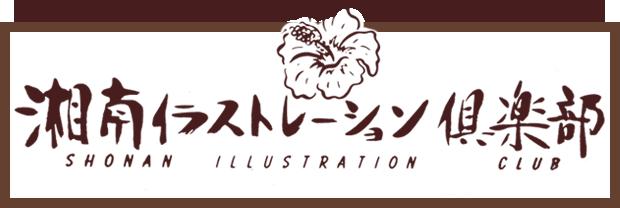 湘南イラストレーション倶楽部の相浦裕透明水彩室illustration