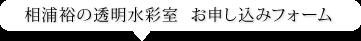 相浦裕の透明水彩画教室お申し込みフォーム